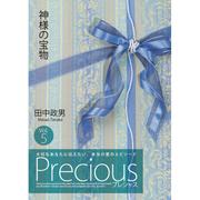 プレシャスvol.5 神様の宝物