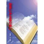 聖書に見る霊的戦い