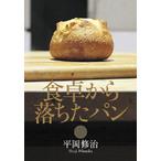 食卓から落ちたパン