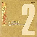 Zawameki2 油の注ぎを