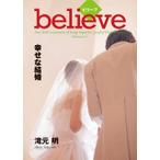 ビリーブvol.2 幸せな結婚