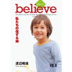 ビリーブvol.8 私たちの信ずる神