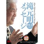 伝道者・滝元明メッセージ DVD6枚セット