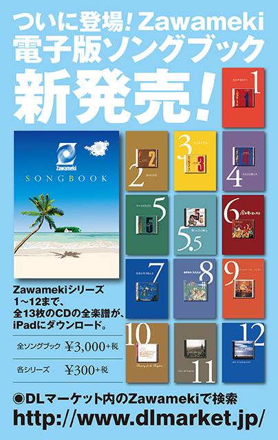 Zawameki楽譜集電子版
